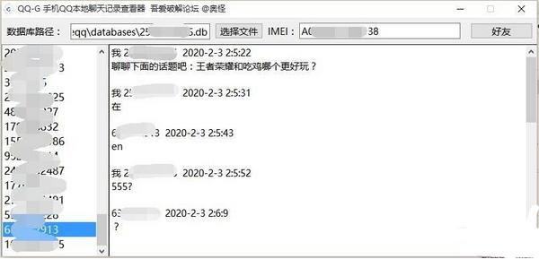 QQ-G手机QQ本地聊天记录查看器 v1.0