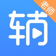 辅导君老师版 v2.6.2苹果版
