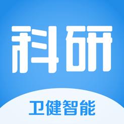 卫健科研 v1.0苹果版