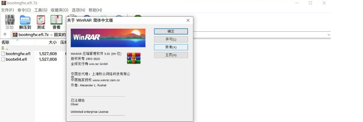 Winrar5.91自制去广告 v2.9