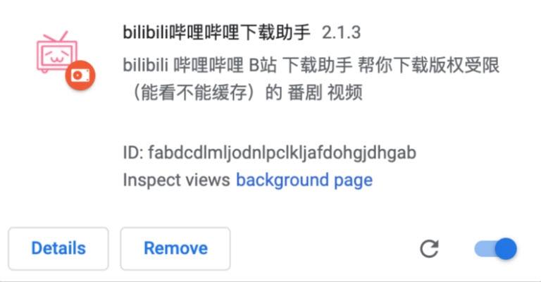 bilibili哔哩哔哩下载助手插件 v2.1.3