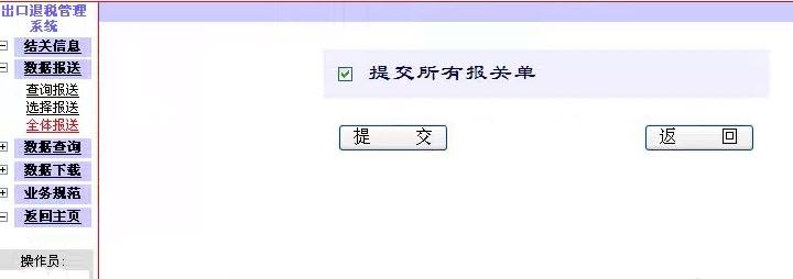 海关解密软件(DDIT_SJCL)