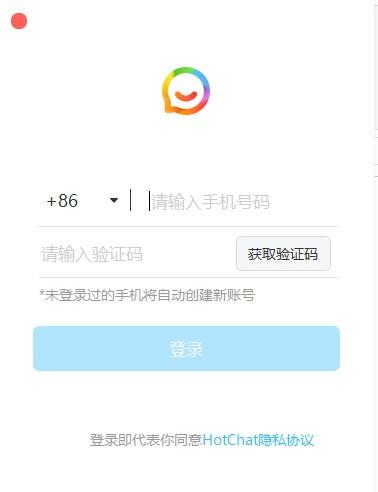 彩聊(hotchat)