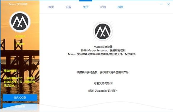 Macro翻译交流神器 mac版v2.4.6