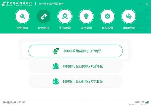 中国邮政储蓄银行企业网银助手