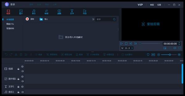 爱拍剪辑 v1.2.7