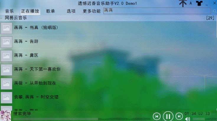 遗憾迟香无损音乐PC版 v2.0