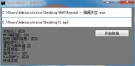 WAV转MP3吾爱破解 v1.0