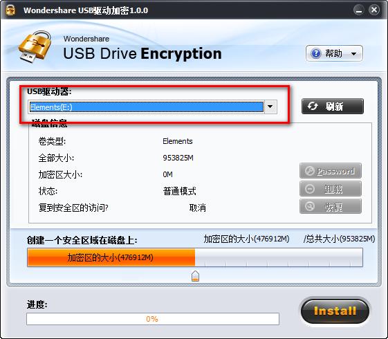 Wondershare USB驱动加密