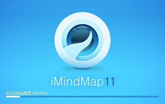 imindmap11序列号免费激活版