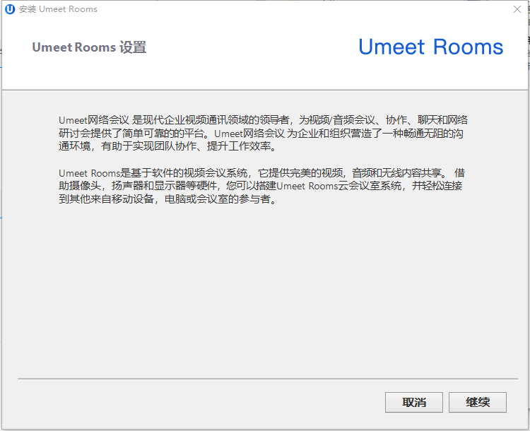 umeet rooms视频会议系统