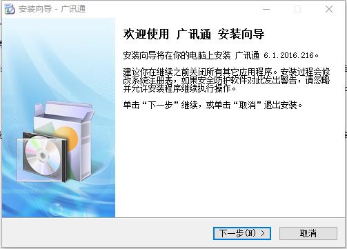 广讯通移动办公平台(GTX)