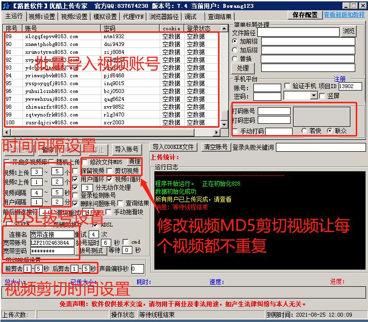 优酷视频批量上传软件 v1.55