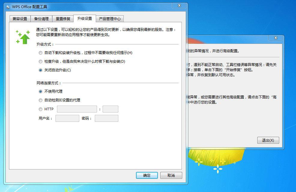wps政府专用版2020 v10.8.2.7090