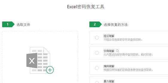 Passper for Excel(附注册码)