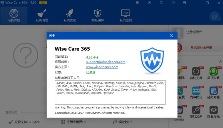 Wise Care 365注册机