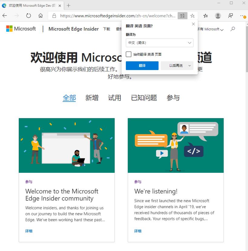 Microsoft Edge便携增强版 v85.0.564.51