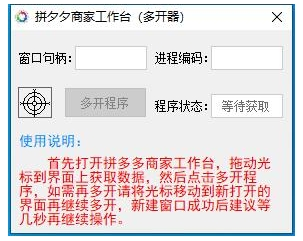拼夕夕商家工作台(多开器) v1.0