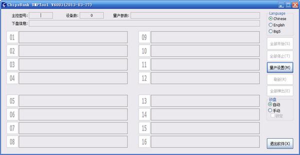 芯邦CBM2198A量产工具 v6003