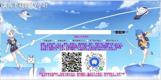 小叶万能文档文库下载器