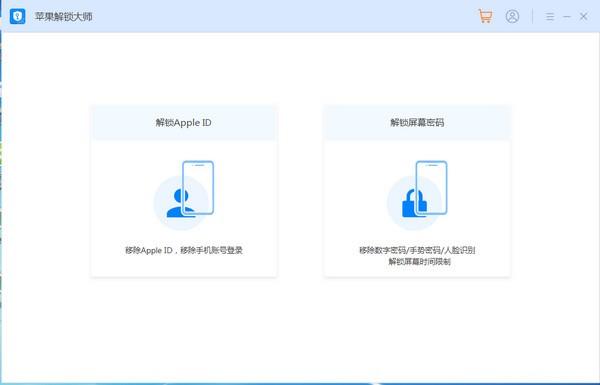 苹果解锁大师 v1.0.0.1