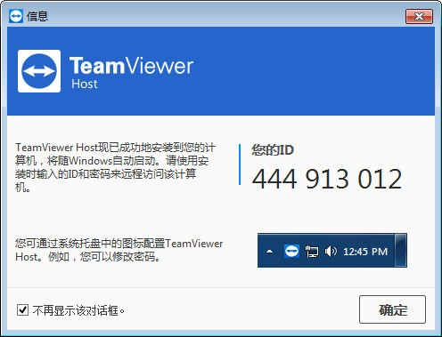 teamviewer企业破解版 v15.10.5