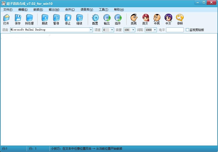胡子语音合成for win10 v7.02