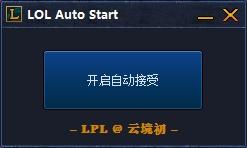 LOL Auto Start(仅支持1600×900分辨率) v1.0