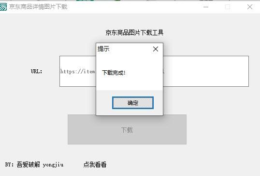 京东商品详情图片下载工具