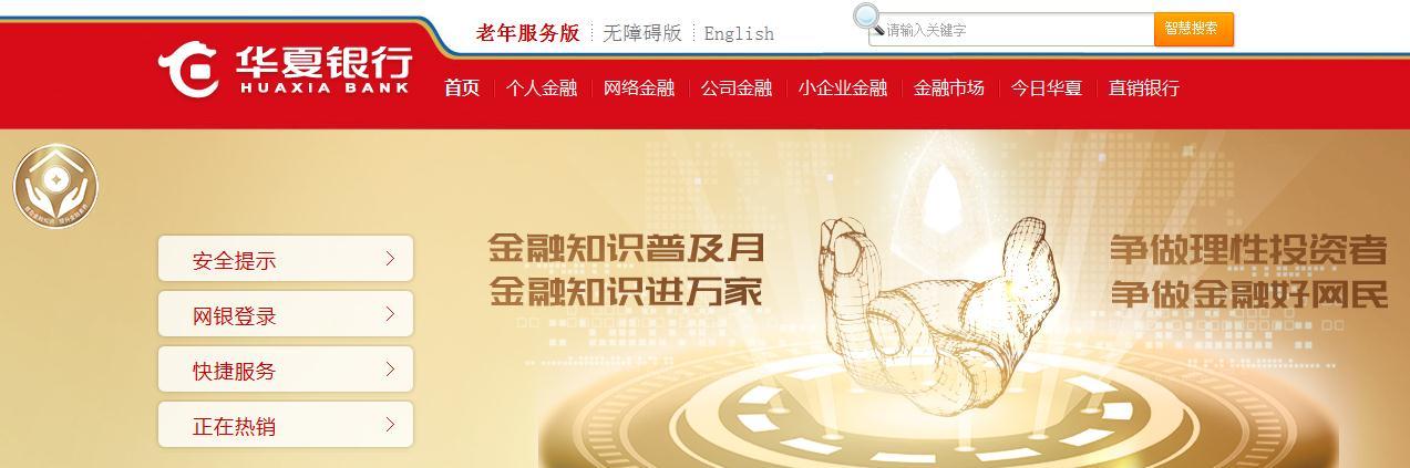 华夏银行b2b控件 v1.0