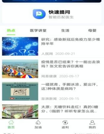 惠康生活app下载