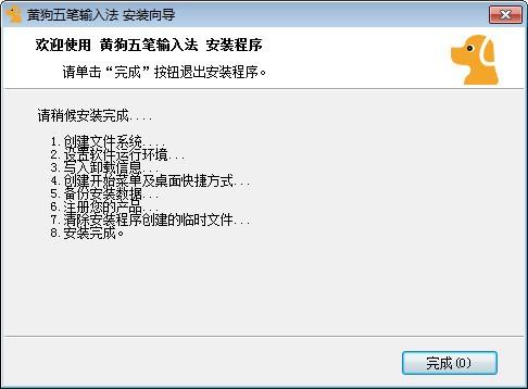 黄狗五笔输入法 v1.0.0