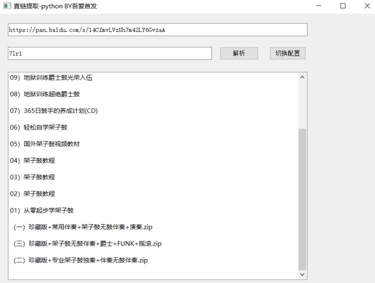 度盘直链提取工具 v1.0