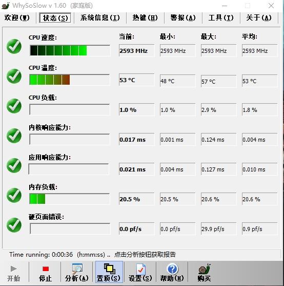 WhySoSlow汉化家庭版 v1.60