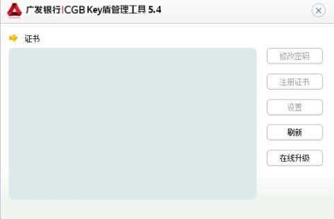 广发银行key盾管理工具 v5.5.0.3