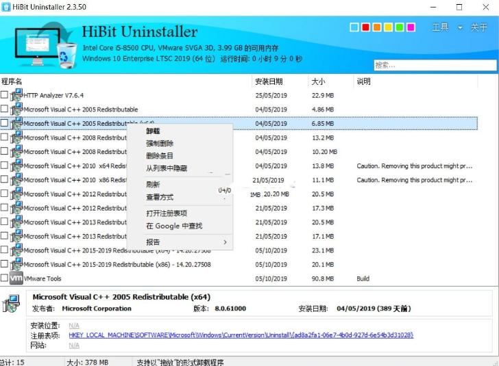 HiBitUninstaller单文件版 v2.5.35