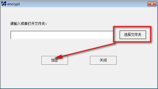 课件加密工具(encrypt)