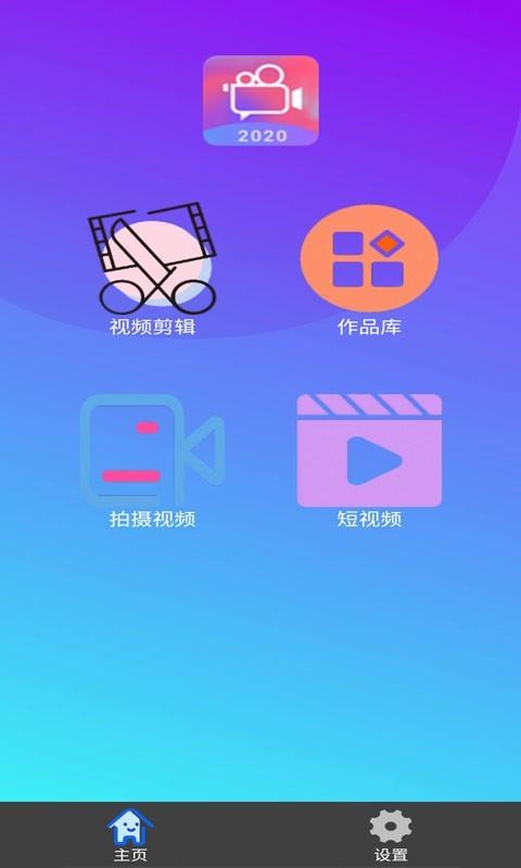 微加视频制作app下载