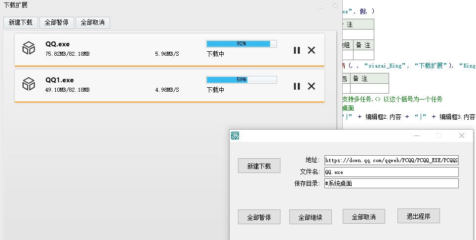 aria2c下载拓展工具