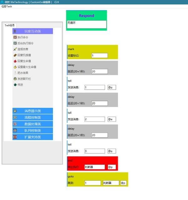 Customgo编辑器 v4.1.0