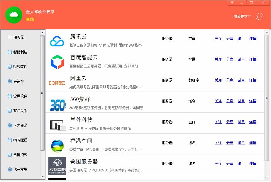 金太郎软件管家 v1.02