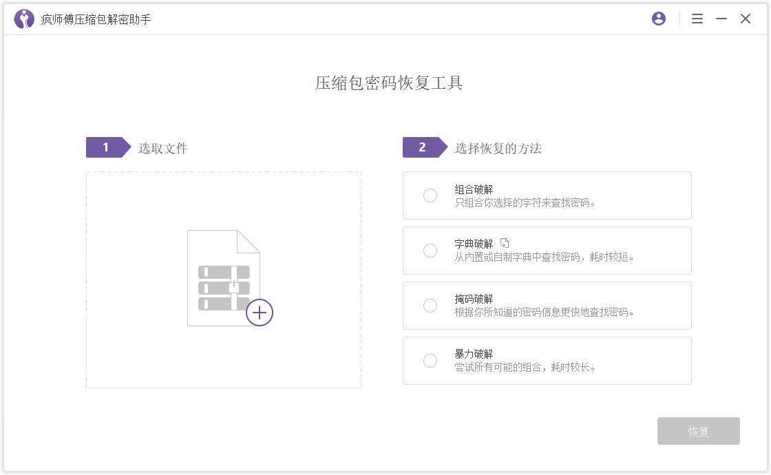 疯师傅压缩包解密助手 (Passper for WinRAR) v3.2.0.1