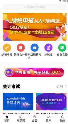 柠檬会计学院app下载