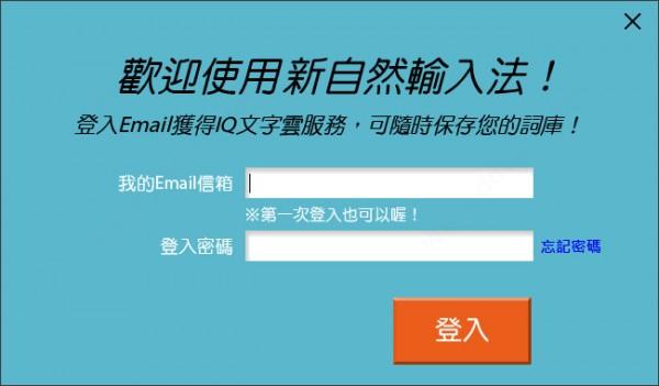 台湾新自然输入法 v10.50.0.125