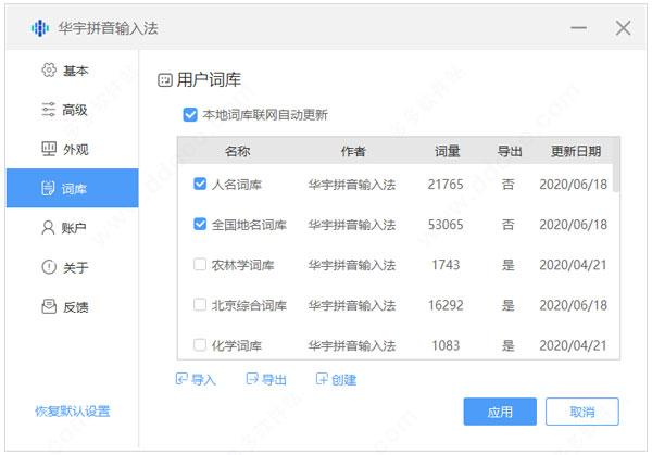 华宇输入法windows10版 v7.0.1.50