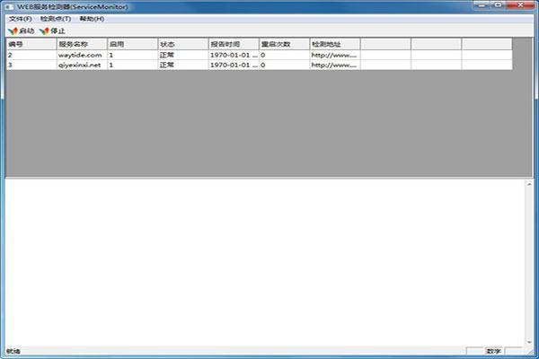servicemonitor(web服务器检测工具) v2.0