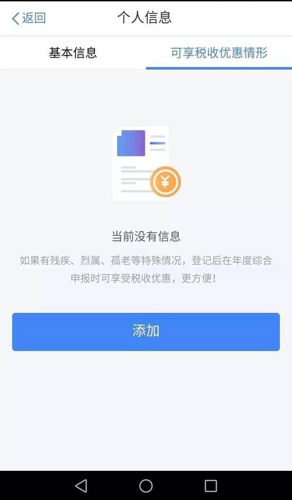 自然人税收管理系统app下载