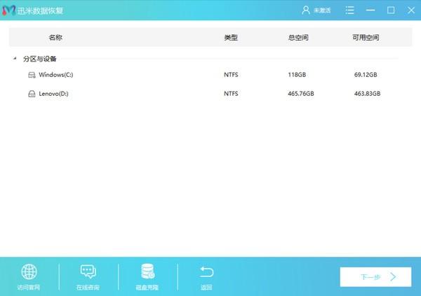 迅米数据恢复 v6.8.2.1 免费数据恢复软件