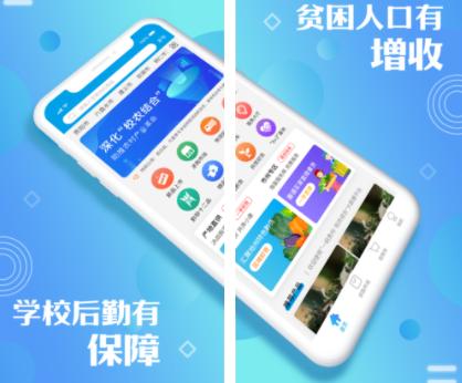 一码贵州校农结合大数据平台ios版下载