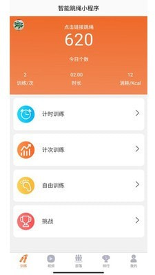蓝腾运动app下载